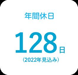 年間休日 128日(2020年見込み)