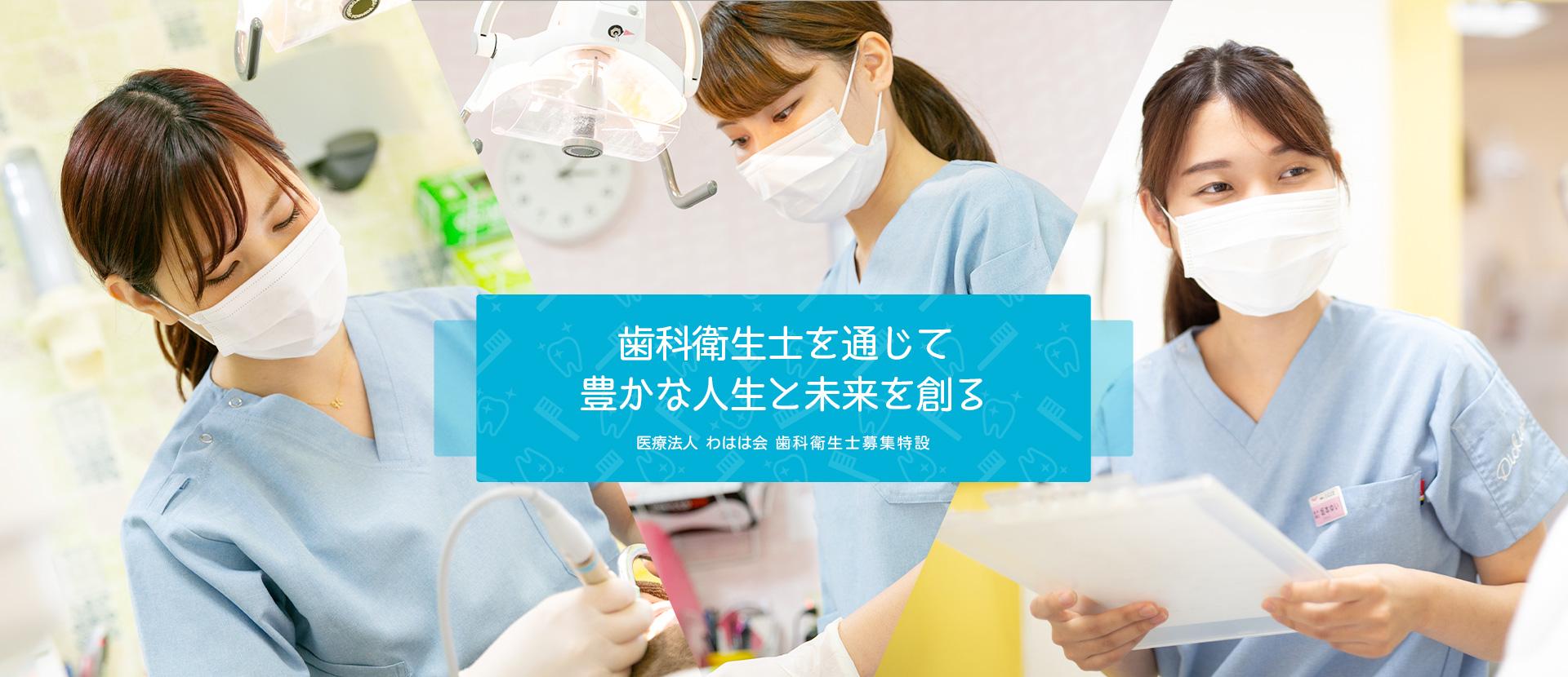 医療法人 わはは会 歯科医募集特設